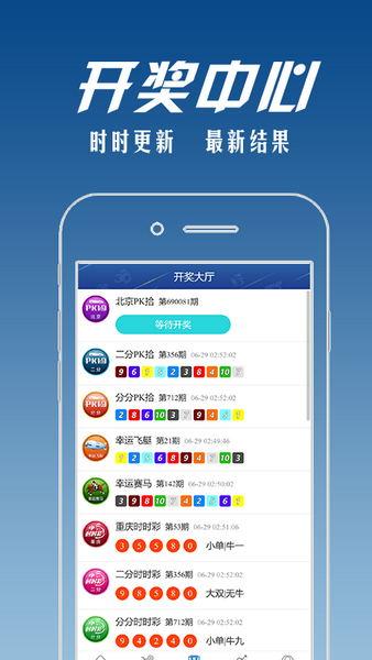 彩票77app免费下载_彩票77安卓最新版1.0下载|彩票77