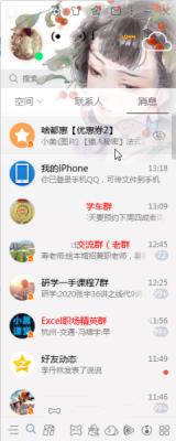 腾讯QQ2019棋牌游戏