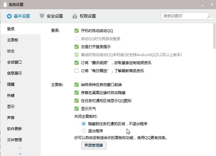 騰訊QQ 2016 正式版下載