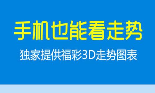 福彩3d走势图分析app下载_3d走势图预测软件