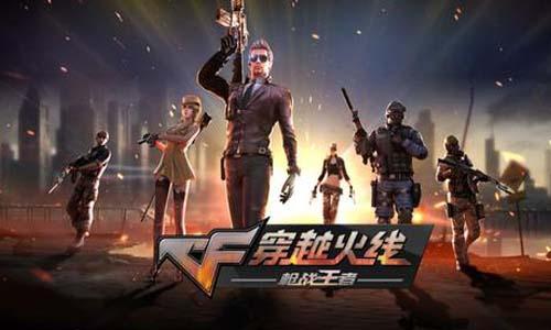 cf手游职业玩家灵敏度软件合辑