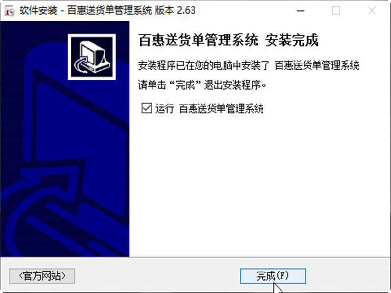 百惠送货单管理系统下载