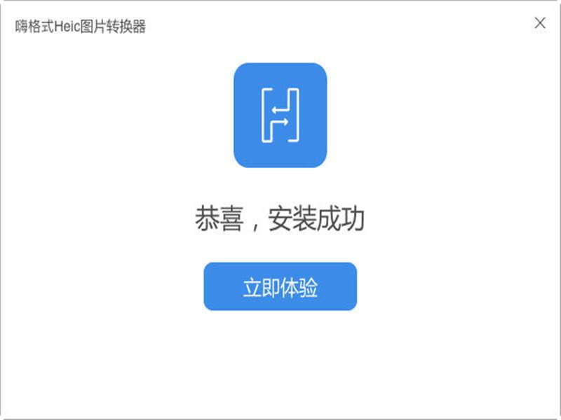 嗨格式Heic图片转换器软件金沙电竞欢迎您