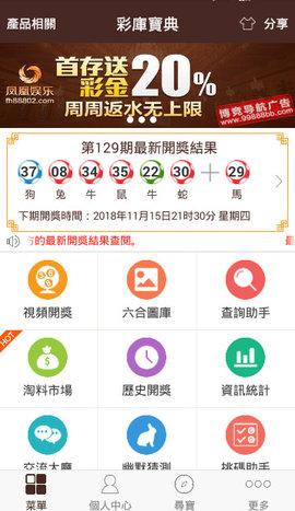 香港官方6合采彩资料大全_香港官方6合彩app软件下载