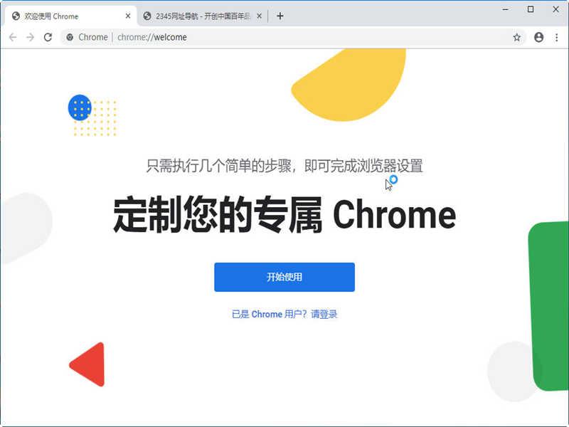 谷歌瀏覽器Dev 64位下載