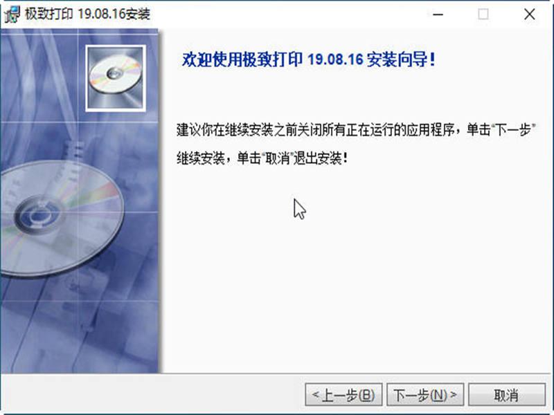 LINUO極致訂單打印管理系統下載