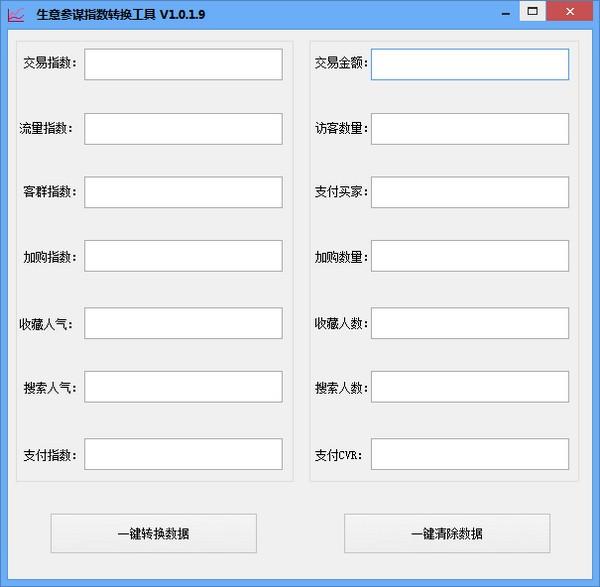 生意参谋指数转换工具下载