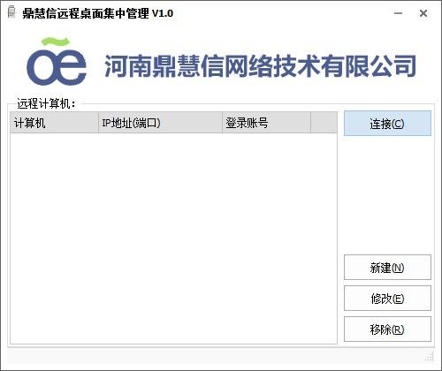 鼎慧信远程桌面集中管理工具下载
