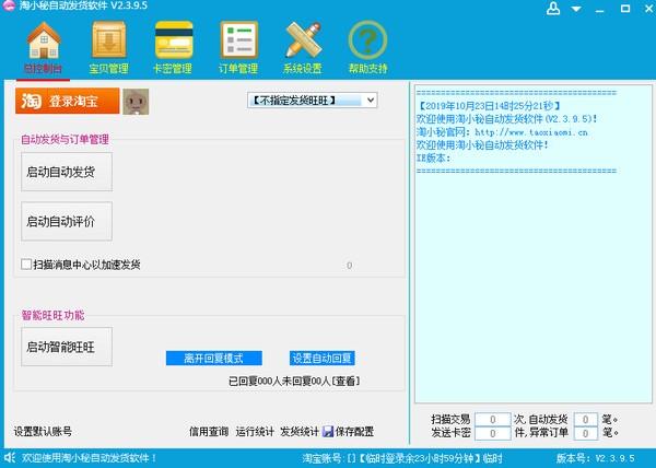 淘小秘淘宝自动发货软件下载