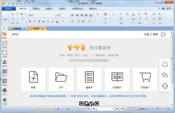 金印客DPS软件下载