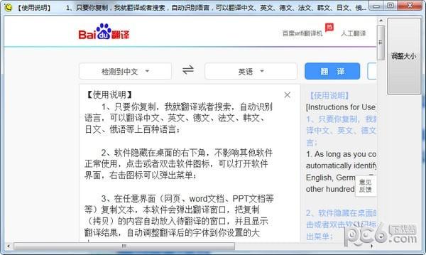 亿愿随意复制翻译搜索工具下载