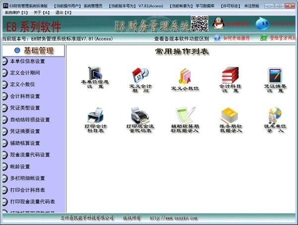 E8财务管理软件标准版下载
