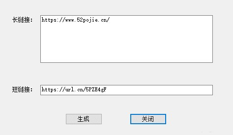 ShortLink(短链接生成小工具)下载