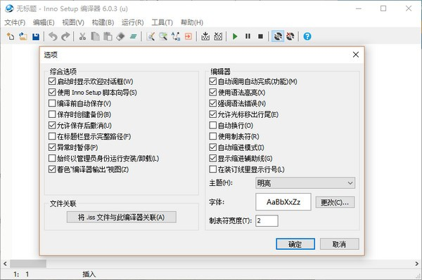 Inno Setup(软件打包工具)下载