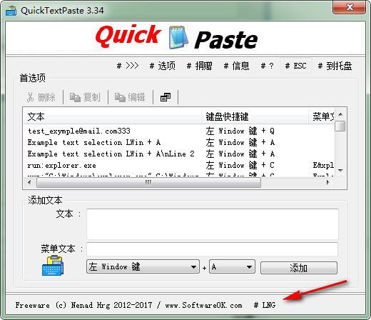 快速粘贴工具QuickTextPaste下载