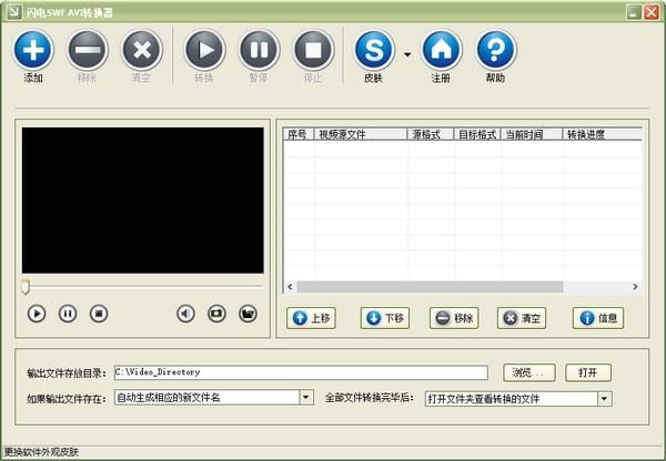 闪电SWF/AVI视频转换器下载