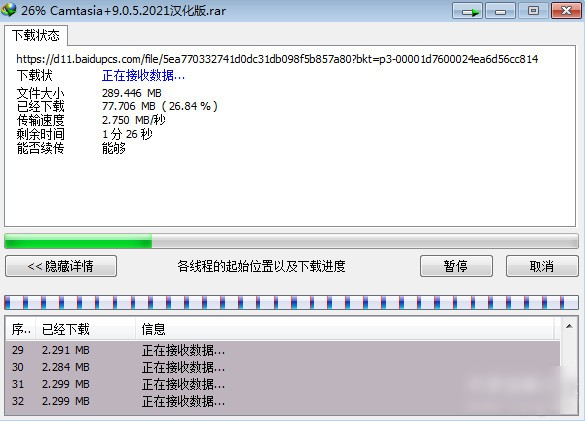 Internet Download Manager(idm下载器)下载
