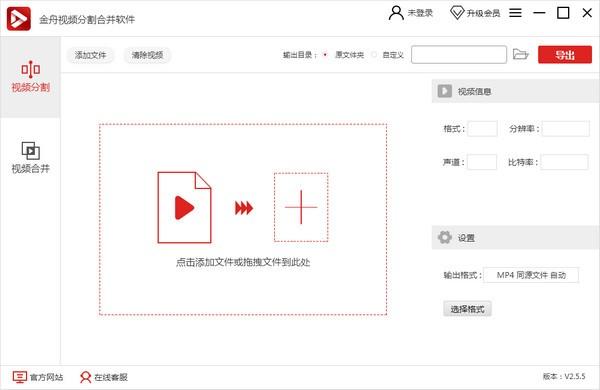 金舟视频分割合并软件下载