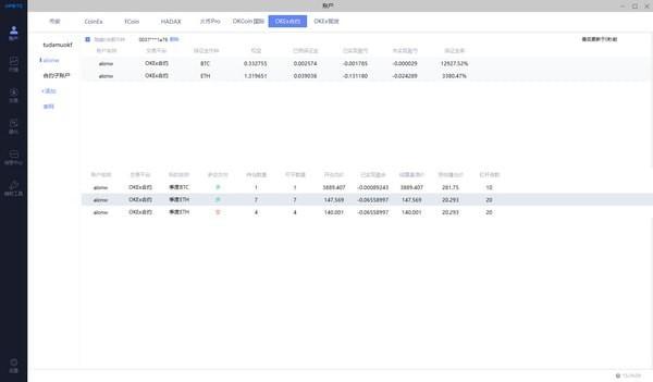 UpBTC(数字货币量化交易软件)下载