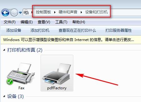 PdfFactory pro下载