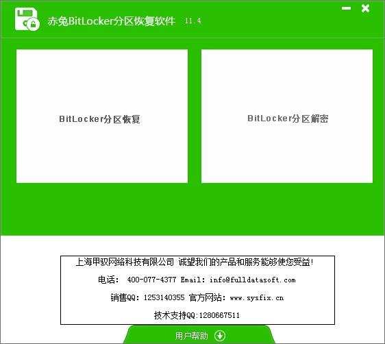 赤兔bitlocker分区恢复软件下载