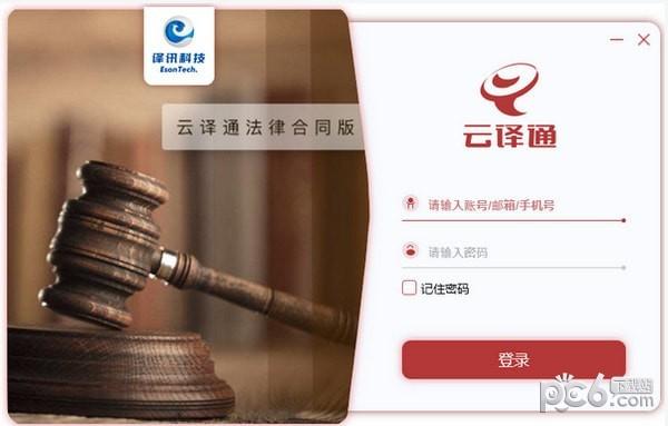 云译通法律合同版下载