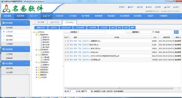 名易HR人力资源管理系统下载