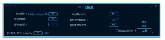 PsCoser(PS启动图修改器)下载
