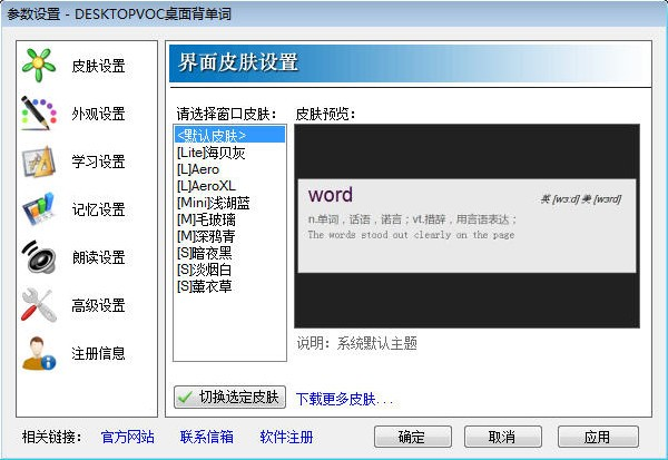 desktopvoc下载