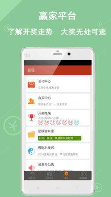 竞彩足球比分直播500完整app下载_竞彩2串1专家推荐