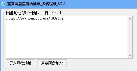 蓝奏网盘直链转换器下载