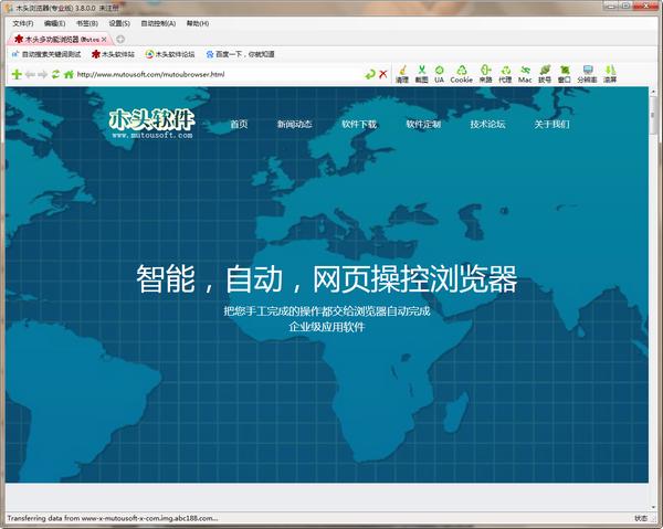 木头多功能浏览器下载