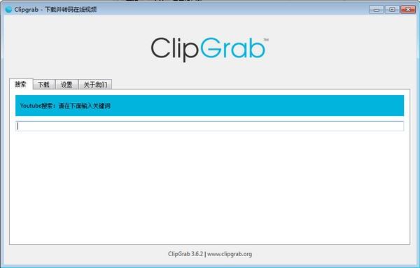 下载工具(ClipGrab)下载