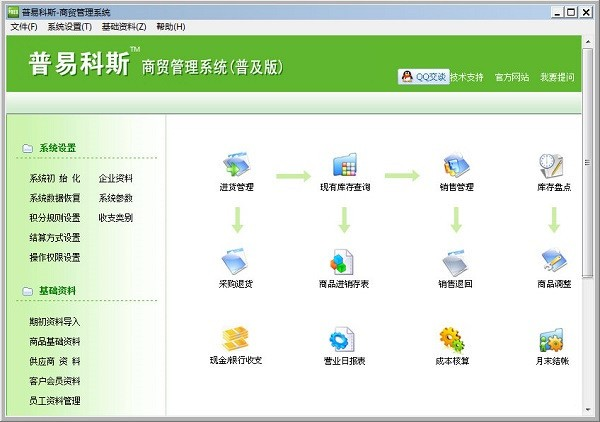 普易科斯商贸管理系统下载