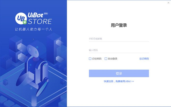 UiBot Store(RPA机器人交易平台)下载