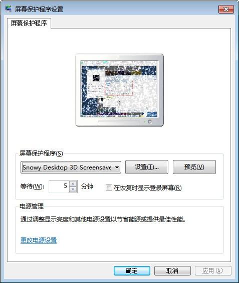 Snowy Desktop 3D(雪花桌面屏保软件)下载