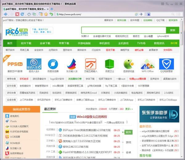 爱帆浏览器(Avant Browser)下载
