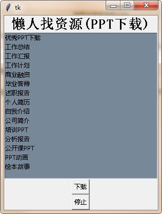 懒人找资源(ppt下载软件)下载