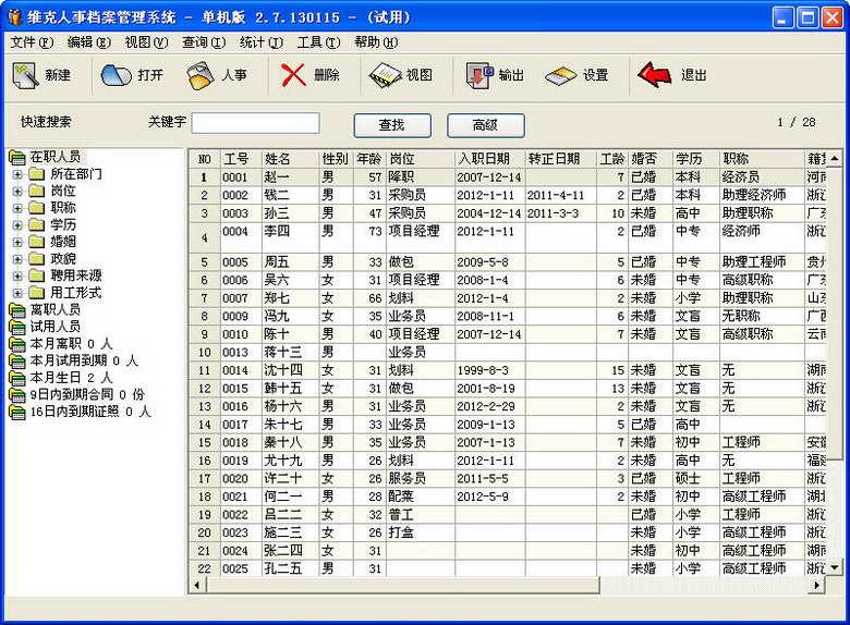 人事资料_人事档案里都记录着些什么?